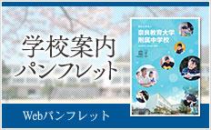 学校案内パンフレット PDFダウンロード